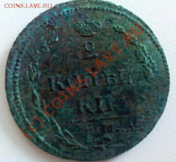 2 копейки 1810 г.на оценку - DSC00877.JPG