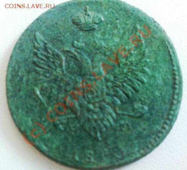 2 копейки 1810 г.на оценку - DSC00878.JPG