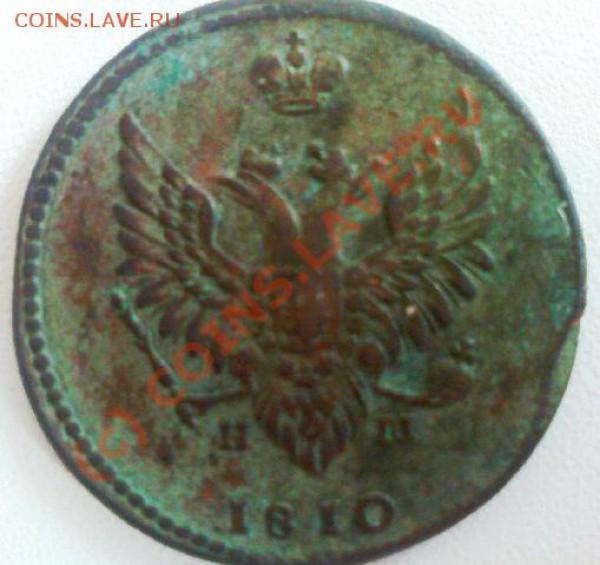 2 копейки 1810 г.на оценку - DSC00884.JPG