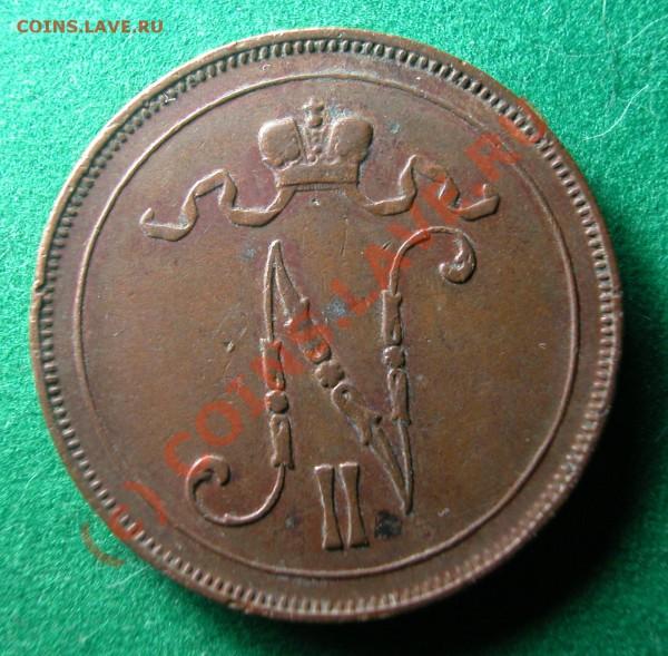 10 пенни Рус. Финляндия  1905 г.  до  04.05.10  21-30 МСК - 10 пенни 1905г  аверс