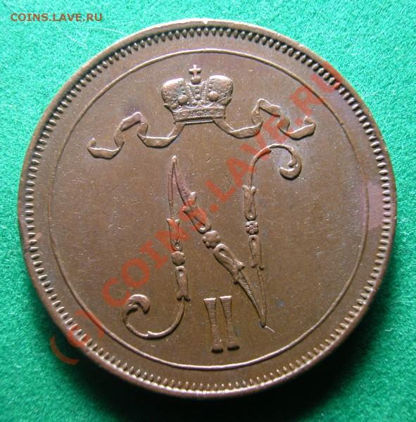 10 пенни Рус. Финляндия  1916 г.  до  04.05.10  22-00 МСК - 10 пенни 1916г аверс