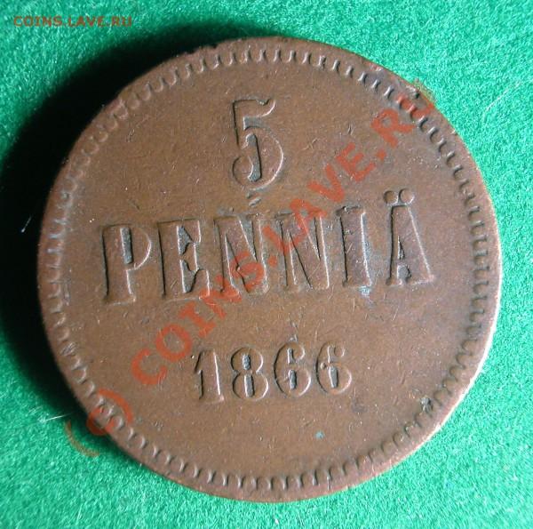 5  пенни Рус. Фин.  1866 г.  до  04.05.10   21-40 МСК - 5 пенни 1866 г реверс
