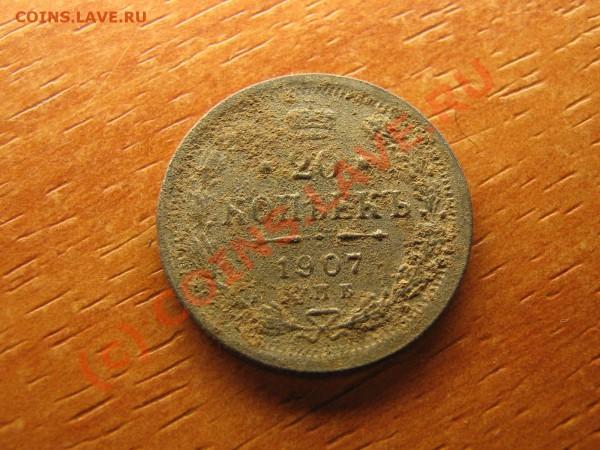 Фальшивые монеты. - IMG_4149.JPG