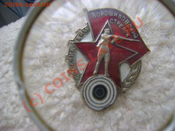 Re:Ворошиловский стрелок до 30.04.2010 22.00мск короткий аук - DSC01851.JPG