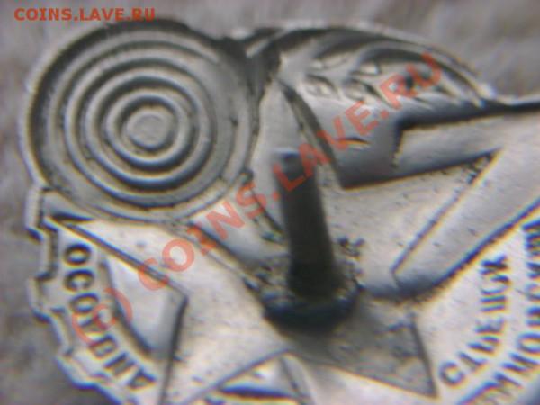 Re:Ворошиловский стрелок до 30.04.2010 22.00мск короткий аук - DSC01844.JPG