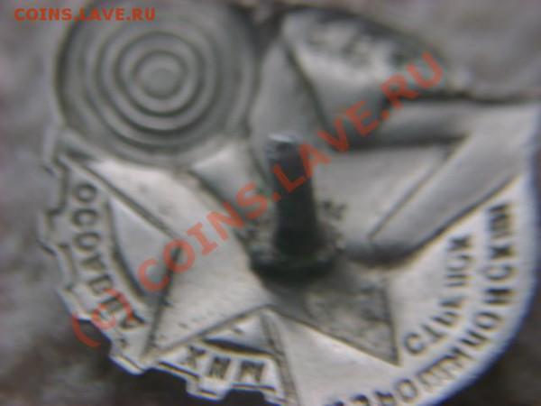 Re:Ворошиловский стрелок до 30.04.2010 22.00мск короткий аук - DSC01843.JPG