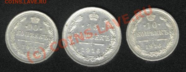 10-15 КОПЕЕК 1915-16г. (СОХРАН) до 30 апреля (22.00) - 5