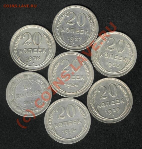 20 копеек (1923-30гг.) до 30 апреля (22.00) - 7