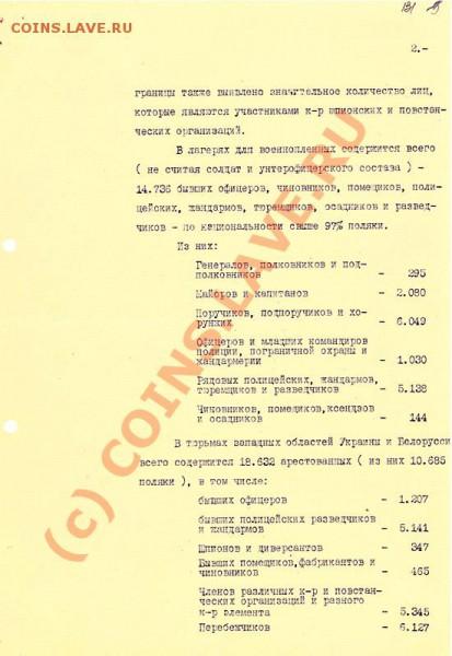 Катынь - element-675414-misc-1_2