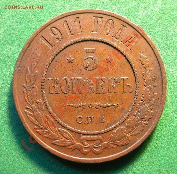 5 копеек  1911 г (медь)  до  04.05.10  22-00 МСК - 5 копеек 1911 (медь)  реверс