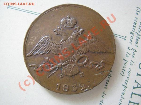 10 копеек 1832 г. в отличном состоянии до 3 мая - IMG_5209.JPG