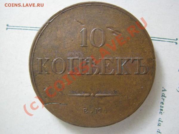 10 копеек 1832 г. в отличном состоянии до 3 мая - IMG_5210.JPG