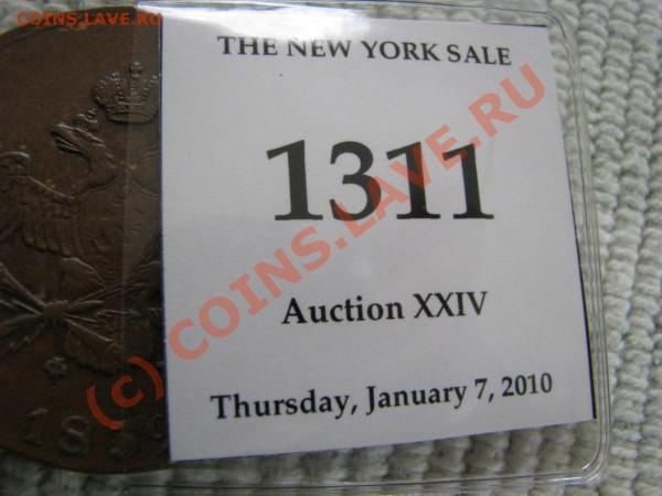 10 копеек 1832 г. в отличном состоянии до 3 мая - IMG_5215.JPG