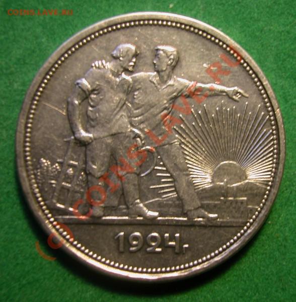 1  рубль 1924 г   до  04.05.10  22-20 МСК - 1 рубль 1924г реверс