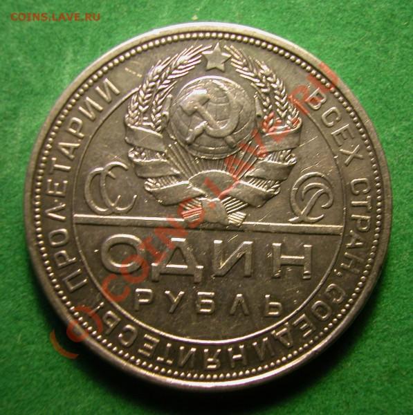 1  рубль 1924 г   до  04.05.10  22-20 МСК - 1 рубль 1924г аверс
