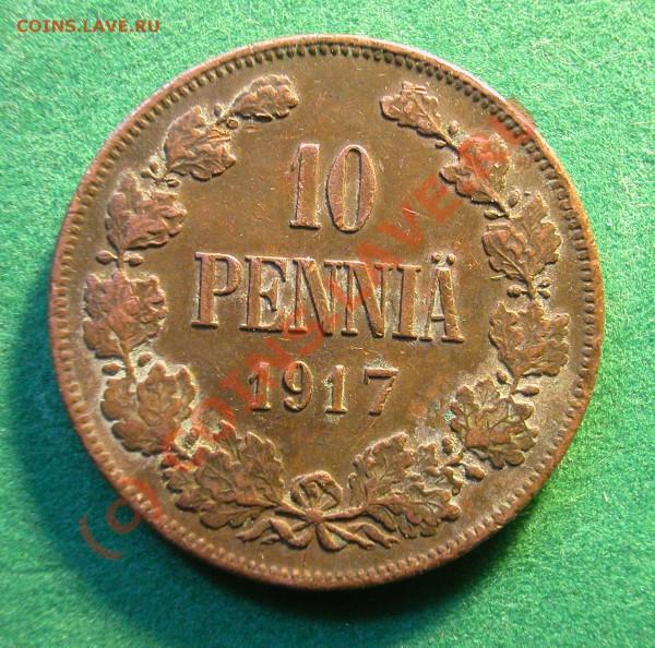 10 пенни Рус. Фин.  1917 г. (Вр.Пр.) до 04.05.10  22-00 МСК - 10 пенни 1917г (ВП) реверс