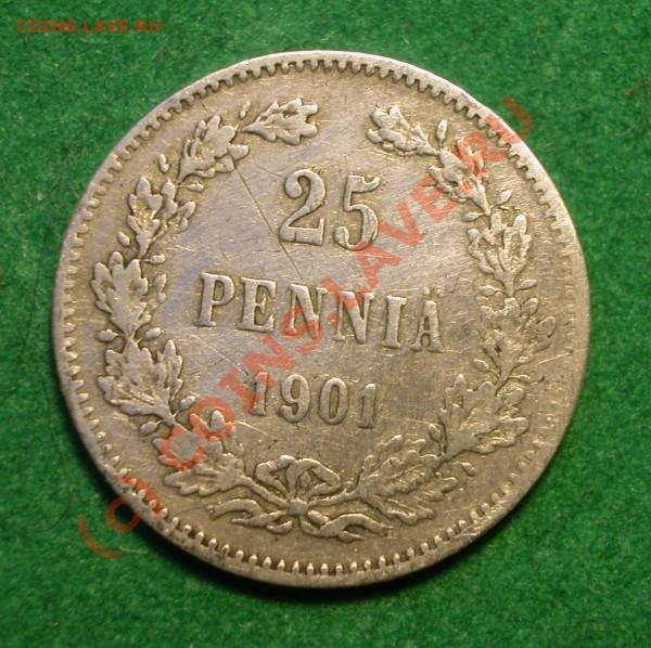 25 пенни Рус. Финляндия  1901 г.  до  04.05.10  22-30 МСК - 25 пенни 1901г реверс