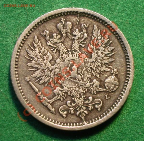 50 пенни Рус.Финляндия   1890 г. до  04.05.10   22-20 МСК - 50 пенни 1890г аверс