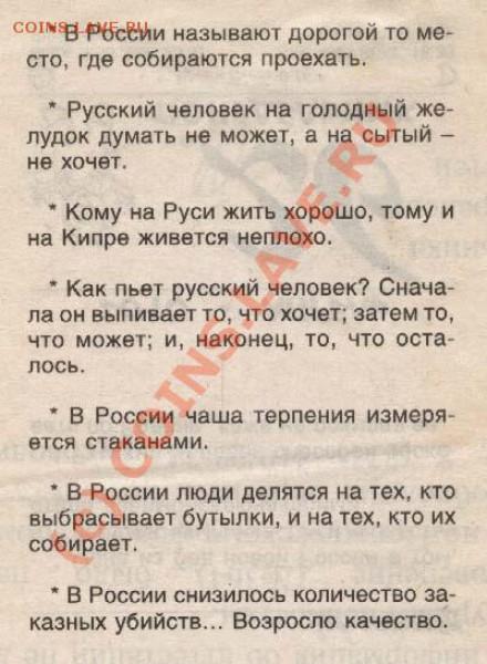 юмор - 21