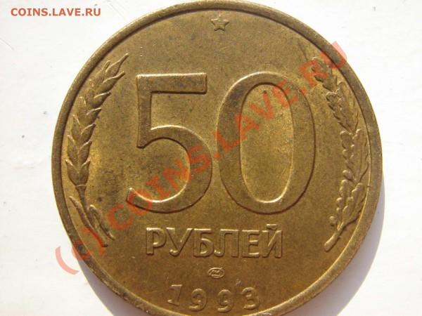 Кучка монет 1992-1993 на оценку - 50r