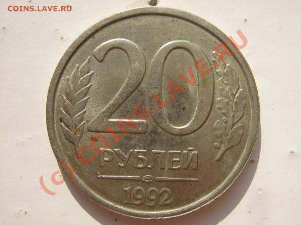Кучка монет 1992-1993 на оценку - 20r-1