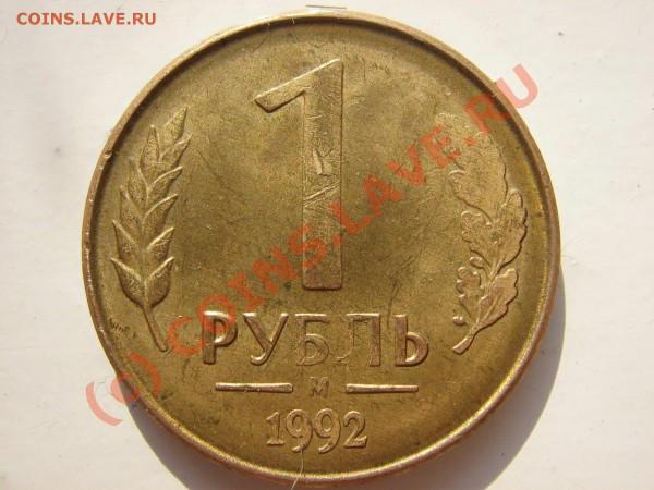 Кучка монет 1992-1993 на оценку - 1r