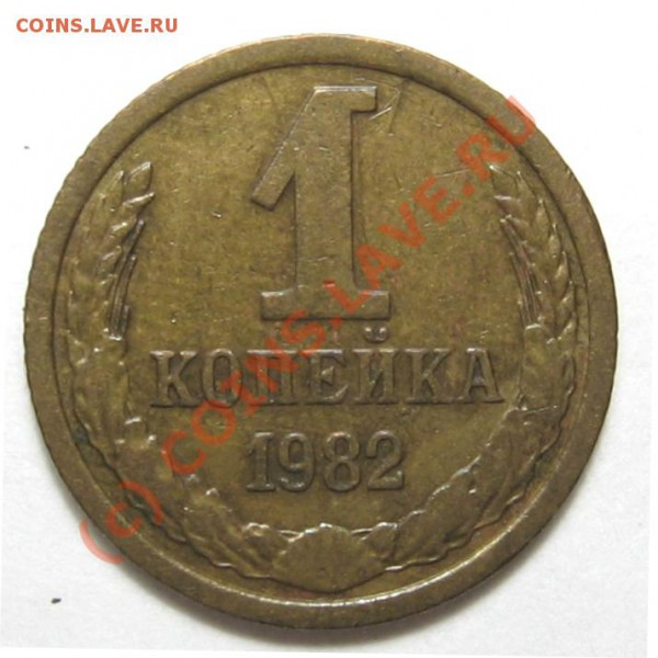 1 копейка 1982 (нечастая) до 05.05.2010 - IMG_3414а