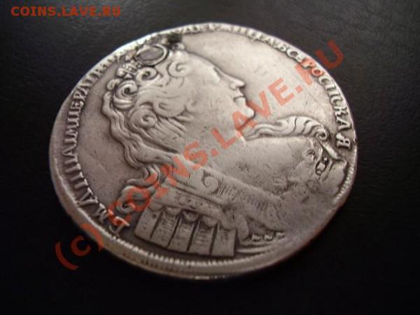 1 рубль 1731 - P3020008.JPG