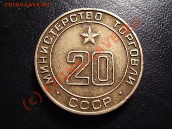 Жетон Министерство Торговли №20 - P3020012.JPG