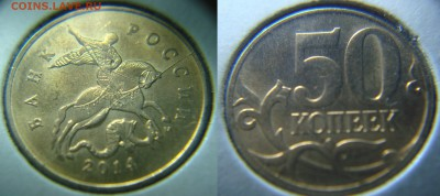Бракованные монеты - 50.14-раскол.JPG