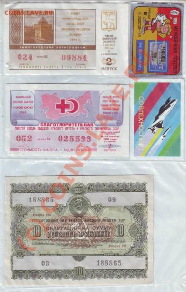 Лотереи и облигация до 05.05.10г. в 19.00 - IMAGE0189.JPG