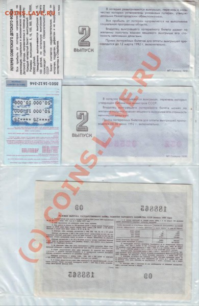 Лотереи и облигация до 05.05.10г. в 19.00 - IMAGE0190.JPG
