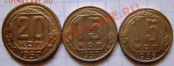 15,20 копеек СССР - DSC03554.JPG