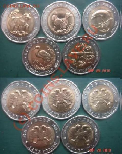 "Комплект ""Красная книга-1993"" (5 Монет) до 03.05.1 - КК-93.JPG"