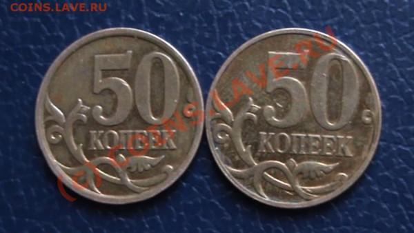 50к 2007м,2004с.п - 50к.JPG