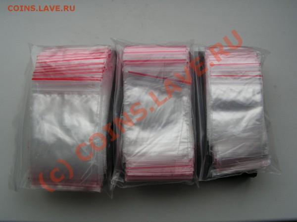 Пакетики зип-лок - PICT0766.JPG