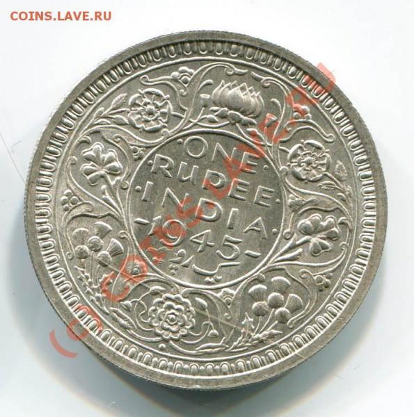 БРИТАНСКАЯ ИНДИЯ 1 рупия 1945~~~~~~~~~~~до 03.05 23.00мск - Индия рупия 1945 2
