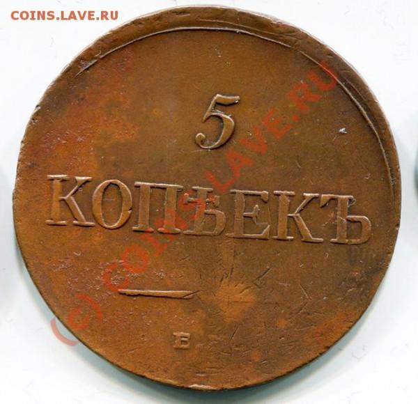 5 копеек 1835 ЕМ ФХ~~~~~~~~~~~до 03.05 23.00мск - 5 копеек 1835 ЕМ ФХ