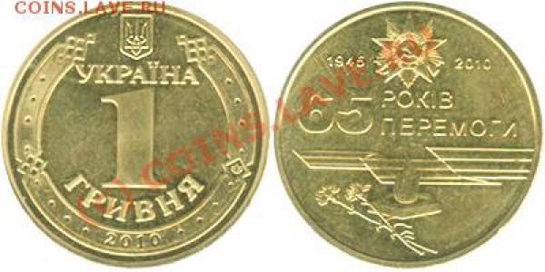 1 гривна 2010 года 65 лет Победы в ВОВ Новая - 1