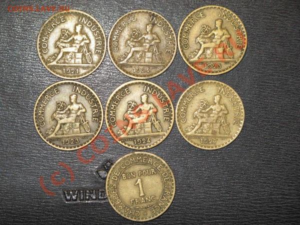 Подборка с Франции 1 франк Морлон 1931..1941 - IMG_1395.JPG