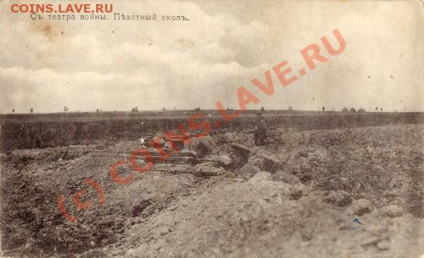 Открытки с фронта 1916 год - IMG_0005.JPG