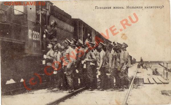 Открытки с фронта 1916 год - IMG_0004.JPG