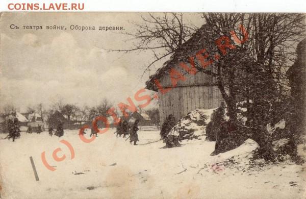 Открытки с фронта 1916 год - IMG_0003.JPG