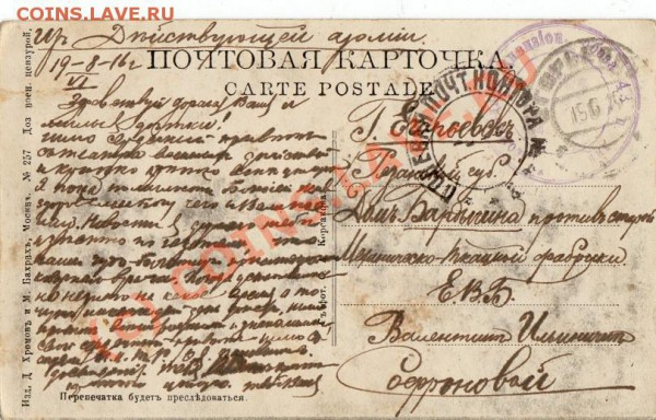 Открытки с фронта 1916 год - IMG_0002.JPG