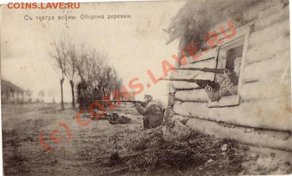 Открытки с фронта 1916 год - IMG_0001.JPG