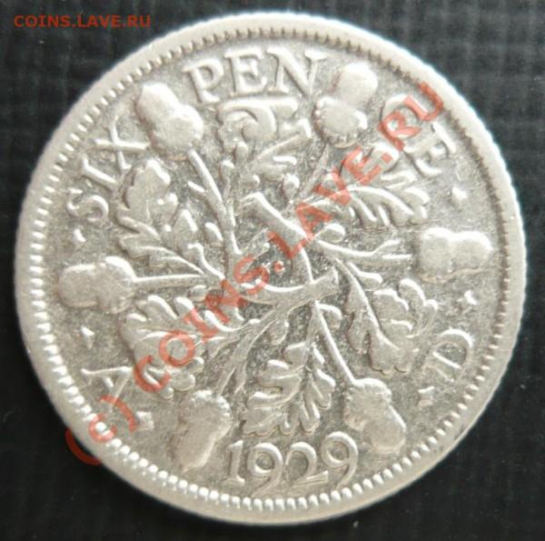 Великобритания 6 пенсов.1929 г. До 2.05.10г.  21-00 МСК. - 6 29.JPG