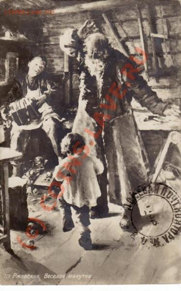 Открытки с фронта 1916 год - IMG_0016.JPG