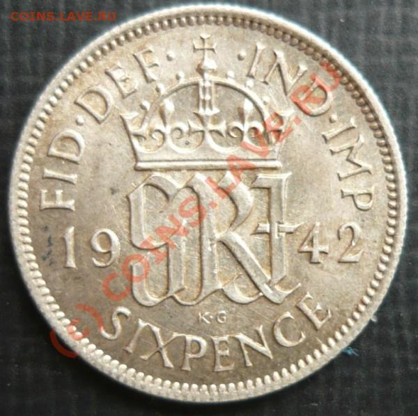 Великобритания 6 пенсов. 1942 г . До 2.05.10г.  21-00 - 6 42.JPG