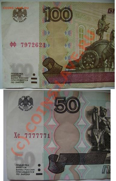100 рублей серия фф, 50 рублей Хс 7777771 - 1