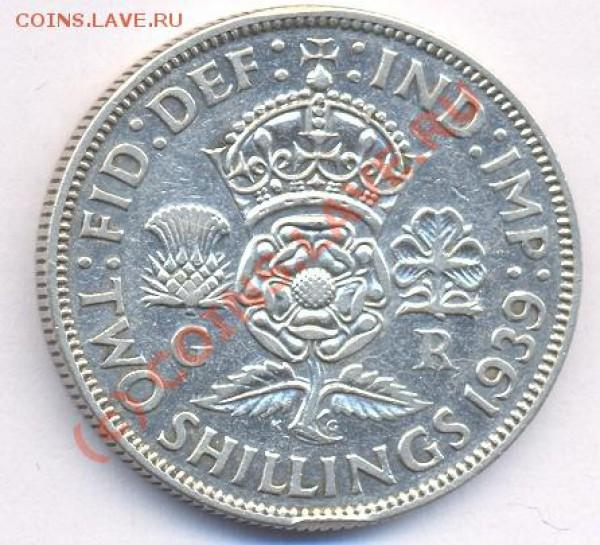Великобритания 2 шиллинга.  1939 г. До 2.05.10г.  21-00 МСК. - 2 шиллинга 1